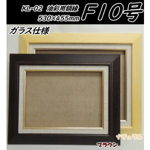 木製油彩額縁 KL-02 ブラウン/ナチュラル F10(530×455) 表面保護/ガラス|gakubutiya