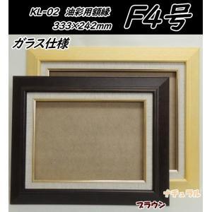 木製油彩額縁 KL-02 ブラウン/ナチュラル F4(333×242) 表面保護/ガラス|gakubutiya
