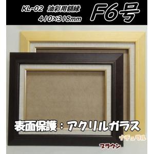 木製油彩額縁 KL-02 ブラウン/ナチュラル F6(410×318) 表面保護/アクリル(軽くて割れにくい)|gakubutiya