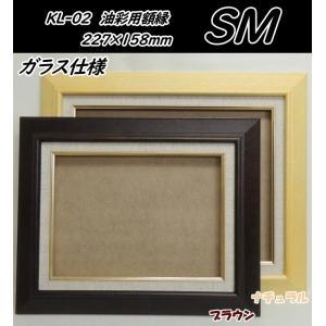 木製油彩額縁 KL-02 ブラウン/ナチュラル SM(227×158) 表面保護/ガラス|gakubutiya