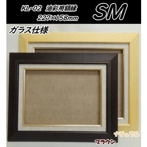 KL-02 SM(227×158mm) 油絵用額縁 油彩用額縁 木製 油彩額縁 ブラウン/ナチュラル...