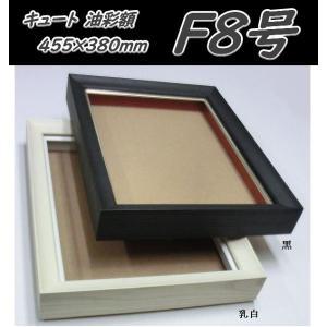油彩額縁 木製額縁 キュート F8号用 フレーム |gakubutiya