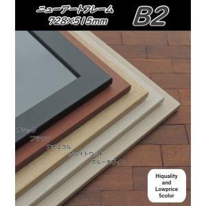 ニューアートフレーム B2 ポスターフレーム ポスター額 木製 北欧風の商品画像