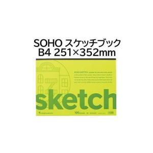 SOHO スケッチブック B4|gakubutiya