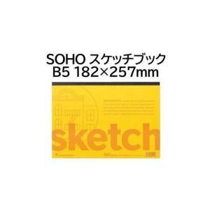 SOHO スケッチブック B5|gakubutiya