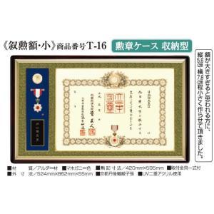 叙勲額・小 T-16 勲章ケース収納型【受注生産品】送料無料 代引不可|gakubutiya