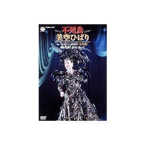 『不死鳥 美空ひばり in TOKYO DOME〈完全盤〉〜翔ぶ!!新しき空に向かって〜』 美空ひばり [DVD]|gakuendo
