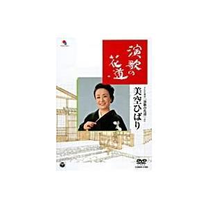 『演歌の花道』 美空ひばり [DVD]|gakuendo