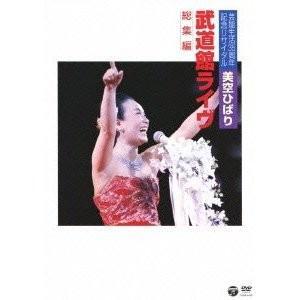 『芸能生活35周年記念リサイタル 武道館ライブ 総集編』 美空ひばり [DVD]|gakuendo