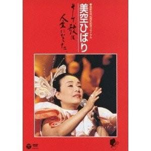 『芸能生活40周年記念リサイタル 美空ひばり〜そして、歌は、人生になった』 美空ひばり [DVD]|gakuendo