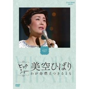 『NHKビッグショー 美空ひばり わが命燃えつきるとも』 美空ひばり [DVD]|gakuendo