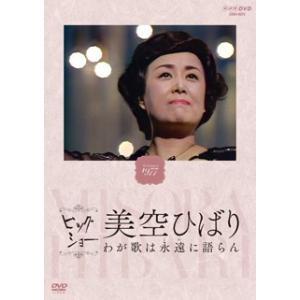 『NHKビッグショー 美空ひばり わが歌は永遠に語らん』 美空ひばり [DVD]|gakuendo