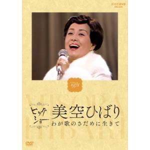 『NHKビッグショー 美空ひばり わが歌のさだめに生きて』 美空ひばり [DVD]|gakuendo