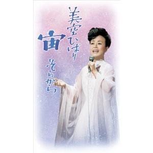 『宙(そらから)』 美空ひばり [DVD]|gakuendo