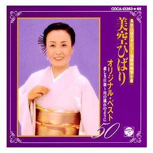 『オリジナルベスト50〜悲しき口笛,川の流れのように』 美空ひばり [CD]|gakuendo