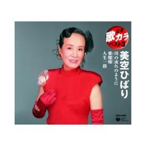 『定番 歌カラ ベスト3 川の流れのように/愛燦燦/人生一路』 美空ひばり [CD]|gakuendo