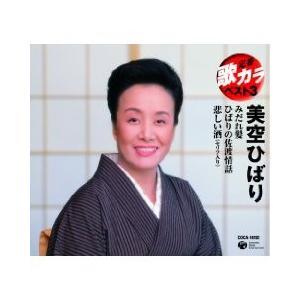 『定番 歌カラ ベスト3 みだれ髪/ひばりの佐渡情話/悲しい酒(セリフ入り)』 美空ひばり [CD]|gakuendo