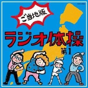 ラジオ体操第1 ご当地版[CD] gakuendo
