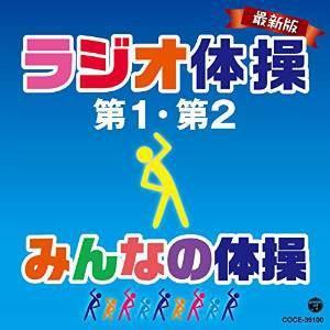 『最新版 ラジオ体操第1・第2/みんなの体操』 [CD] gakuendo