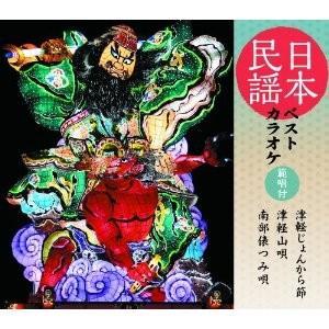 日本民謡ベストカラオケ〜範唱付〜 津軽じょんから節/津軽山唄/南部俵つみ唄/民謡 [CD]|gakuendo