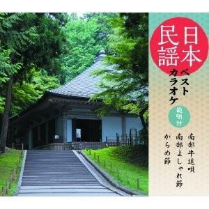 日本民謡ベストカラオケ〜範唱付〜 南部牛追唄/南部よしゃれ/からめ節/民謡 [CD]|gakuendo