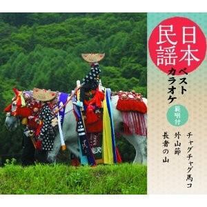 日本民謡ベストカラオケ〜範唱付〜 チャグチャグ馬コ/外山節/長者の山/民謡 [CD]|gakuendo