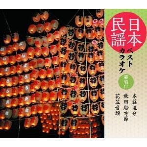 日本民謡ベストカラオケ〜範唱付〜 本荘追分/秋田船方節/花笠音頭/民謡 [CD]|gakuendo
