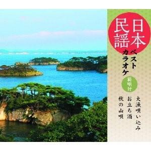 日本民謡ベストカラオケ〜範唱付〜 大漁唄い込み/お立ち酒/秋の山唄/民謡 [CD]|gakuendo