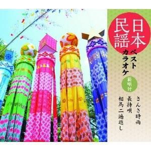 日本民謡ベストカラオケ〜範唱付〜 さんさ時雨/長持唄/相馬二遍返し/民謡 [CD]|gakuendo