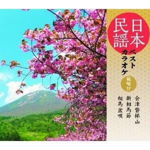 日本民謡ベストカラオケ〜範唱付〜 会津磐梯山/新相馬節/相馬盆唄/民謡 [CD]|gakuendo