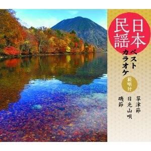 日本民謡ベストカラオケ〜範唱付〜 草津節/日光山唄/磯節/民謡 [CD]|gakuendo