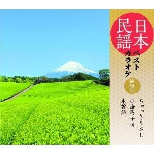 日本民謡ベストカラオケ〜範唱付〜 ちゃっきり節/小諸馬子唄/木曽節/民謡 [CD]|gakuendo
