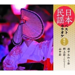 日本民謡ベストカラオケ〜範唱付〜 越中おわら節/郡上節/山中節/民謡 [CD]|gakuendo