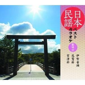 日本民謡ベストカラオケ〜範唱付〜 伊勢音頭/尾鷲節/宮津節/民謡 [CD]|gakuendo