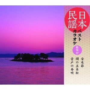 日本民謡ベストカラオケ〜範唱付〜 安来節/関の五本松/音戸の舟唄/民謡 [CD]|gakuendo