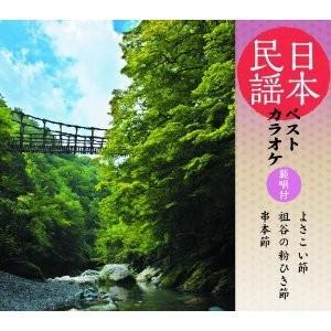 日本民謡ベストカラオケ〜範唱付〜 よさこい節/祖谷の粉ひき唄/串本節/民謡 [CD]|gakuendo