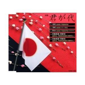 『君が代』 日本合唱協会 [CD]