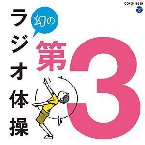 『幻のラジオ体操 第3』 [CD]|gakuendo