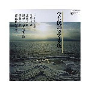 ベスト民謡カラオケ集(一)/カラオケ [CD]|gakuendo