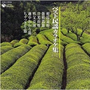 ベスト民謡カラオケ集(三)/カラオケ [CD]|gakuendo
