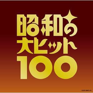 昭和演歌の名曲集『昭和の大ヒット100《完全限定生産商品》』[CD]
