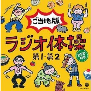 『ラジオ体操 第1・第2 ご当地版 DVD付き』 [CD] gakuendo