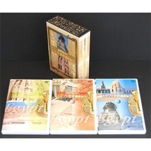 『吉村作治と行く、エジプト世界遺産紀行 DVD-BOX』 オムニバス [DVD]|gakuendo