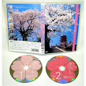 『日本の名勝 癒しのさくら DVD-BOX』 オムニバス [DVD]|gakuendo