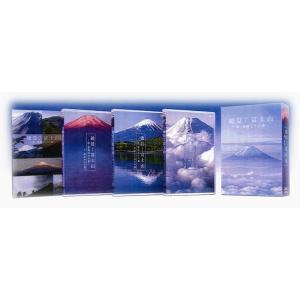 『絶景!富士山 新・富嶽三十六景 DVD-BOX』 オムニバス [DVD]|gakuendo