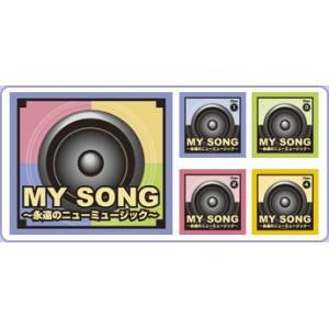 『MY SONG〜永遠のニューミュージック〜 CD-BOX』 オムニバス [CD]|gakuendo