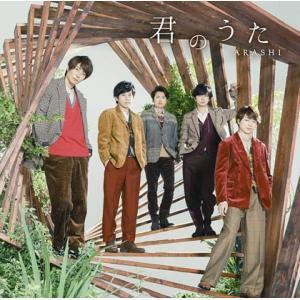 『君のうた/White On White(初回限定盤)』 嵐 [CD+DVD] gakuendo