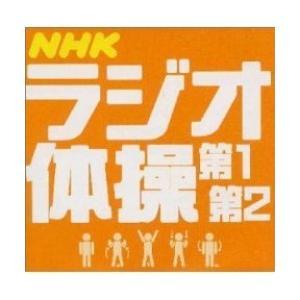 『NHK ラジオ体操』 [CD] gakuendo