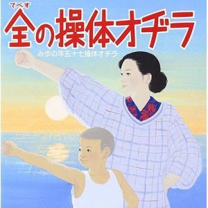 ラジオ体操のすべて/学芸,教養[CD] gakuendo