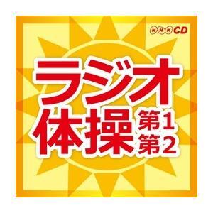 NHKラジオ体操 〜第1・第2〜[CD] gakuendo